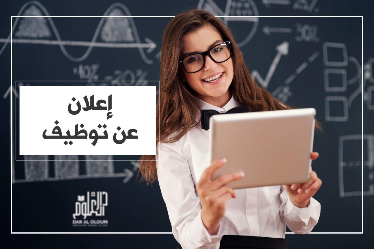 """مؤسسة """"دار العلوم""""بالناظور تعلن انطلاق عملية انتقاء الأساتذة والأطر الإدارية"""