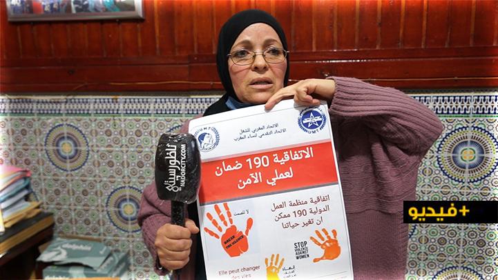 """المرأة العاملة بالناظور تنخرط في الحملة الوطنية للتصديق على الاتفاقية الدولية رقم """"190"""""""