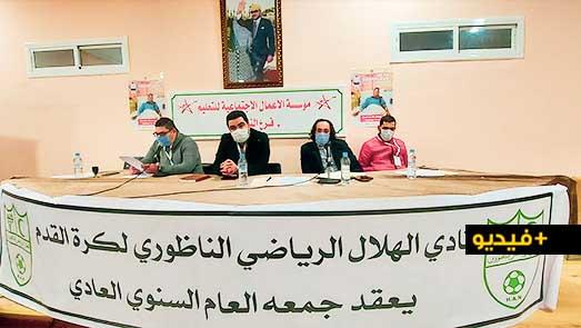 انتخاب نوفل ماجد رئيسا جديدا لفريق هلال الناظور لكرة القدم