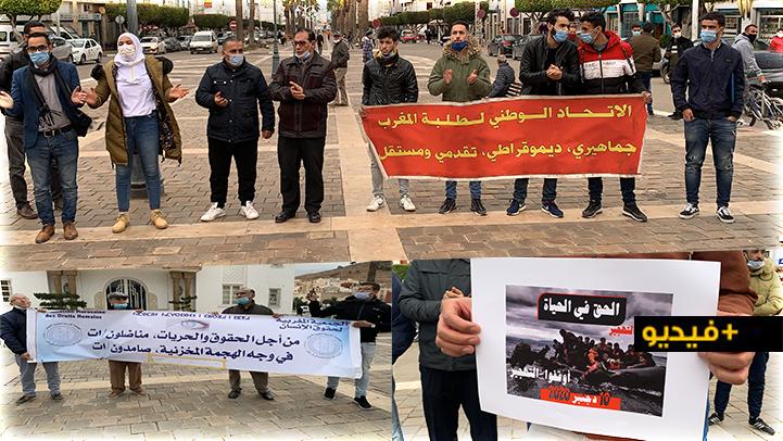 ال AMDH تخلد اليوم العالمي لحقوق الإنسان بوقفة إحتجاجية بالناظور