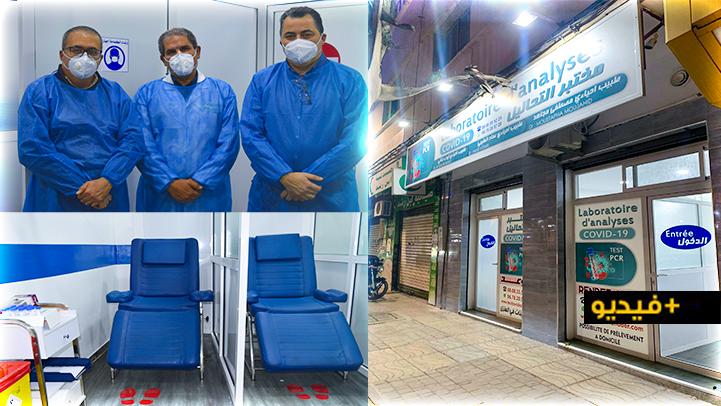 يهمّ الناظوريين.. افتتاح مختبر لتحاليل كورونا في شارع الجيش الملكي