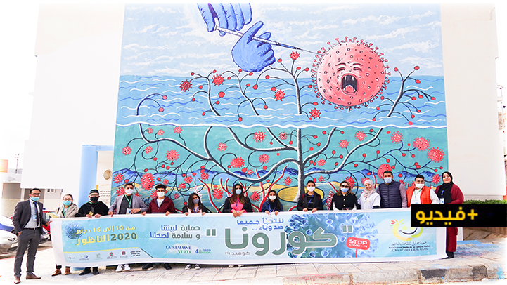 """شاهدوا.. جمعية """"سمايل"""" تزيح الستار عن لوحة فنية """"عملاقة"""" أمام مستشفى الحسني للتوعية بأهمية التلقيح ضد الجائحة"""