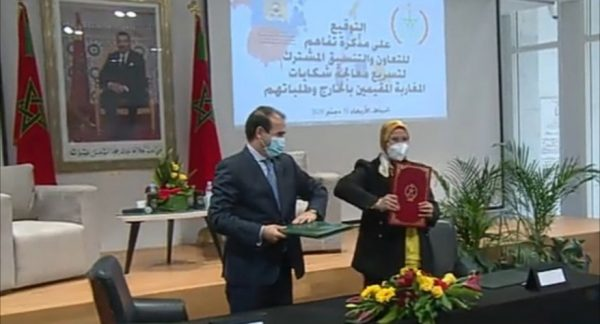 وزارة مغاربة الخارج ووسيط المملكة يوقعان مذكّرة لتسريع معالجة شكايات أفراد الجالية المغربية بالمهجر