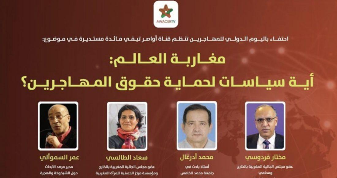 """""""مغاربة العالم.. أي سياسات لحماية حقوق المهاجرين؟"""".. محور برنامج مباشر في قناة مجلس الجالية"""