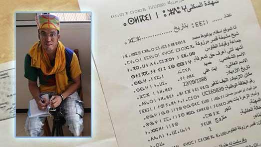 """السلطات المحلية ترفض استلام شهادة إدارية حرّرها الناشط """"أفرزيز"""" بالأمازيغية والعربية"""