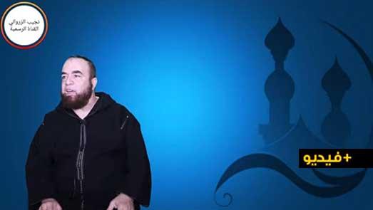 الشيخ نجيب الزروالي.. زوجي يتحدث مع صديقه عما يقع بيني وبينه في الفراش