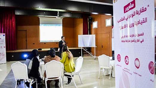 """جمعية """"ماسينيسا"""" بأزغنغان تنظم دورة تكوينية حول موضع بناء الاستراتيجية الترافعية"""