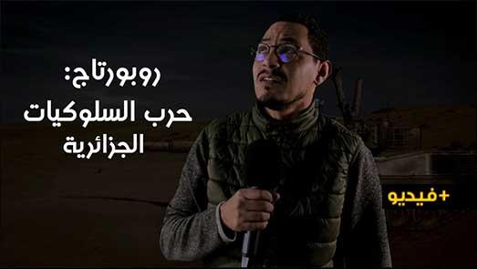 شاهدوا.. الكوميدي مراد ميموني في روبرتاج حرب السلوكيات الجزائرية