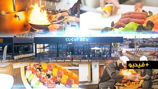 شاهدوا.. سوشي بوكس أول مطعم بالناظور والشرق خاص بالمأكولات الأسيوية ذات الجودة العالية