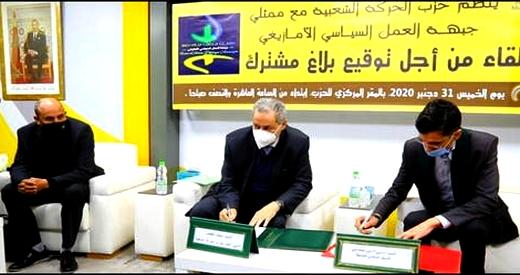 جبهة العمل السياسي الأمازيغي تلتحق بحزب الحركة الشعبية