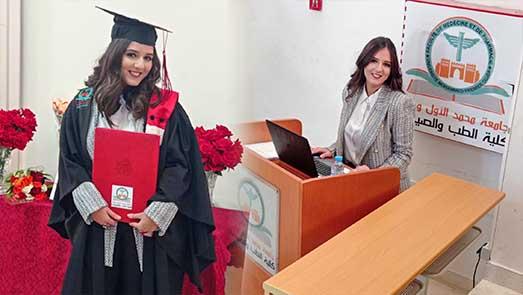 ابنة الناظور سحر بولحوال تنال الدكتوراه في الطب بميزة مشرفة جدا وترشيح أطروحتها لأفضل بحث علمي للسنة
