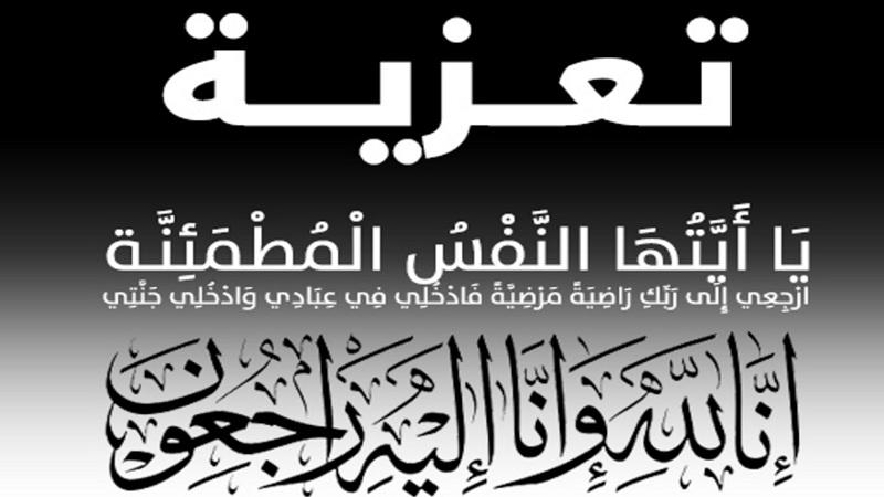 تعزية للدكتور الرياني أحمد في وفاة أخته