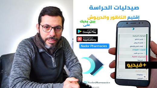 """""""صيدليات الحراسة"""".. تطبيق جديد بالناظور والدريوش يُسهّل على المواطنين شراء الأدوية"""