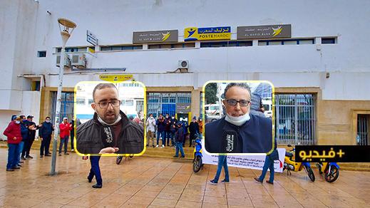 موظفو البريد بنك بالناظور ينظمون وقفة احتجاجية ويعلنون خوض إضراب مفتوح