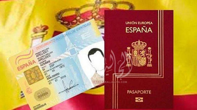 السلطات الإسبانية ترفع قيمة رسوم تصاريح الإقامة ورسوم ملف الجنسية في مطلع السنة الجديدة