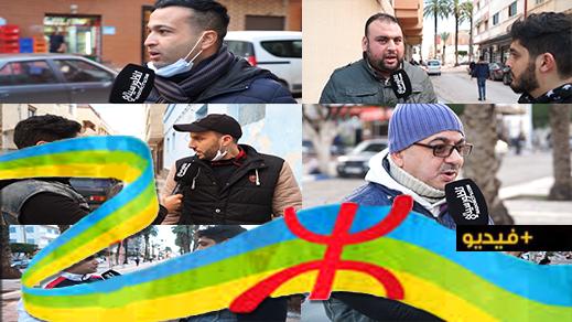 """""""أسكواس أماينو"""".. ناظوريون يلحون على الاعتراف الرسمي بالسنة الأمازيغية"""