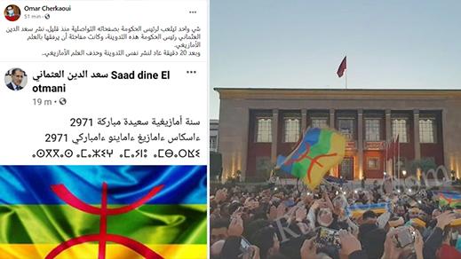 """""""قربلة"""" في البرلمان بعد تهنئة للملك بالسنة الأمازيغية والعثماني يحذف العلم الأمازيغي من منشورات سابقة"""
