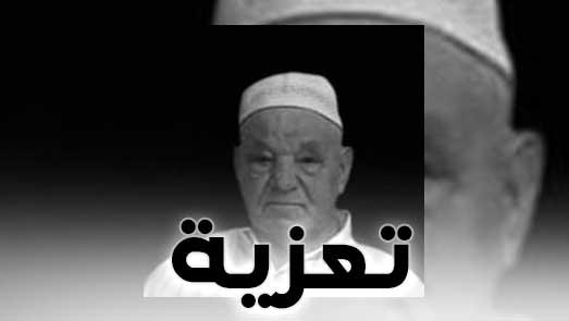 تعزية من عائلة المختاري لكافة أفراد أسرة العلاَّوي اثر وفاة والدهم المرحوم عبد القادر العلاَّوي