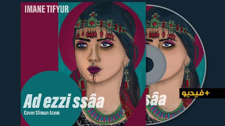 شاهدوا.. إيمان تيفيور في كوفر لأغنية Ad ezzi ssâa للفنان سليمان عزام