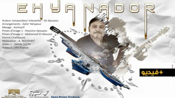 """الفنان الناظوري """"علي أجواو"""" يصدر فيديو كليب بعنوان """"إيه يا الناظور"""""""