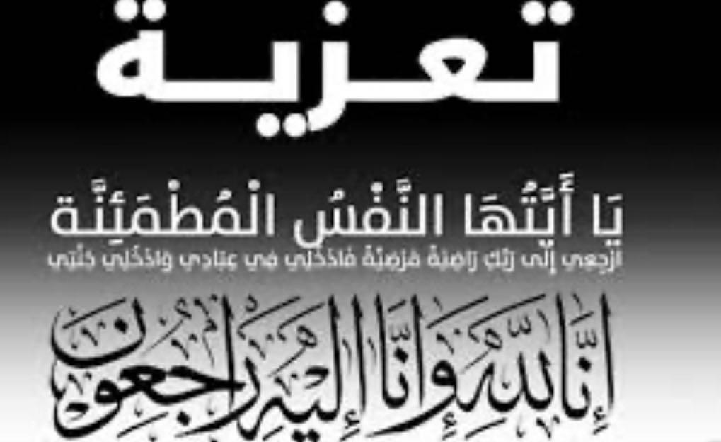 تعزية في وفاة والدة السيد عبد الله أهنوش