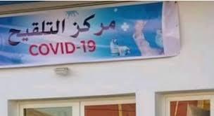 أزيد من 200 إطار صحي و59 مركزا استعدادا لحملة التلقيح بالحسيمة