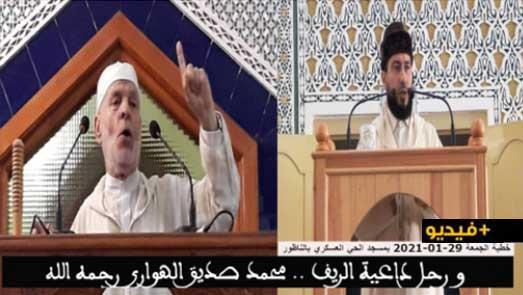"""مؤثر.. الداعية """"محمد بونيس"""" يعد خصال أستاذه الراحل العلامة """"محمد الهواري"""" في خطبة منبرية"""