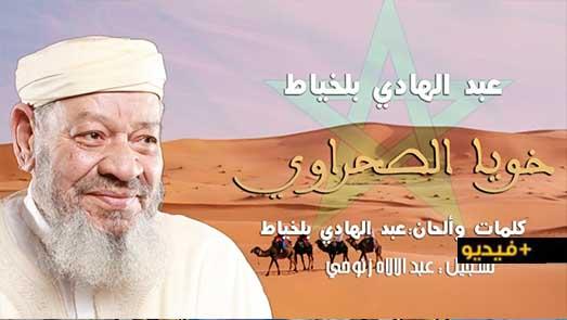 """شاهدوا.. الفنان عبد الهادي بلخياط يعود إلى الساحة الفنية عبر """"خويا الصحراوي"""""""