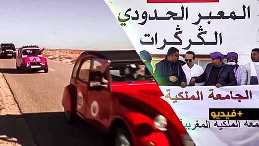 بمشاركة وازنة للناظور والدريوش.. رالي السيارات العتيقة يحتفي بالدبلوماسية المغربية في معبر الكركرات