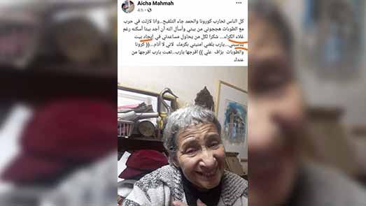 """الممثلة المشهورة عائشة ماه ماه بدون سكن و""""طوبات"""" تحول حياتها إلى جحيم"""