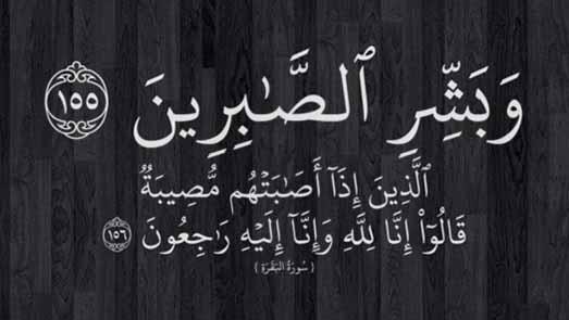 """تعزية لعائلة الرحموني في وفاة """"محمد الرحموني"""""""