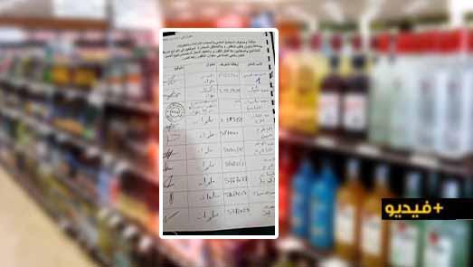 نشطاء يرفعون عريضة مطلبية تحمل أزيد من 2000 توقيع لعامل الإقليم لإغلاق محل بيع الخمور بسلوان
