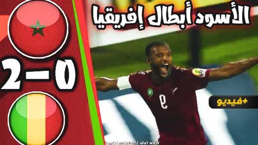 للمرة الثانية على التوالي.. المنتخب المغربي المحلي يتوج بكأس أمم أفريقيا بعد انتصاره على مالي