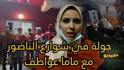 ماما عواطف.. شابة ناظورية تبادر لمساعدة الأشخاص في وضعية الشارع بالإقليم