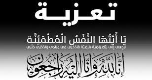 تعزية لعائلة عائلة الكمكمي في وفاة السيد مصطفى