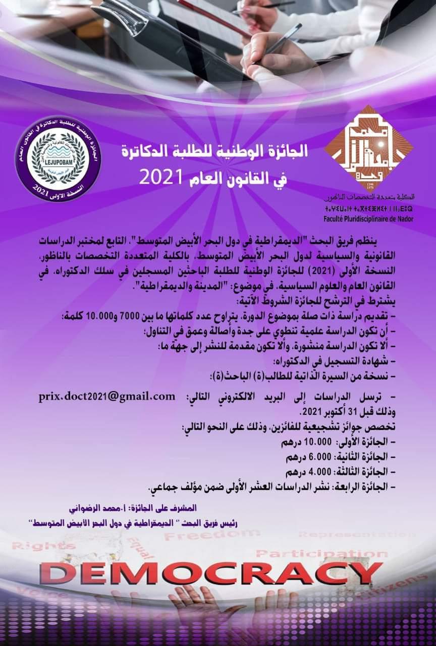 مختبر البحر الأبيض المتوسط بكلية الناظور يخصص جوائز مالية للطلبة الباحثين في سلك الدكتوراه