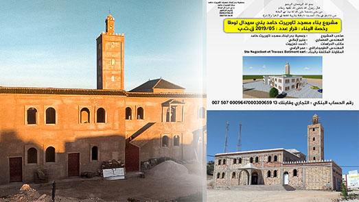 جمعية بدر تناشد إتمام بناء مسجد تاوريرت حامد ببني سيدال لوطا بإقليم الناظور