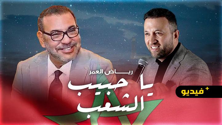فنان لبناني يهدي أغنية للملك محمد السادس بمناسبة عيد الحب