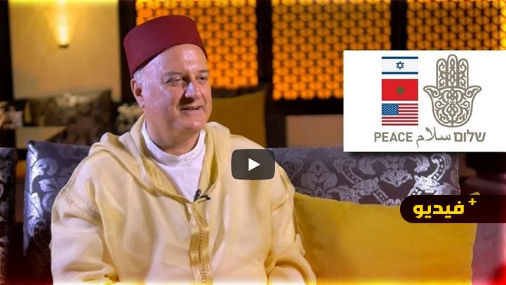 ممثل إسرائيل بالمغرب: أرضكم مباركة وسأتعلم الدارجة