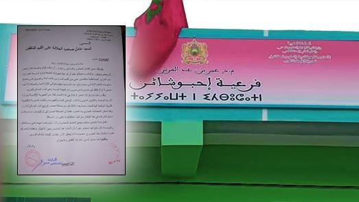 """جمعية أولياء التلاميذ بمدرسة """"عبد العزيز"""" بإيكسان تراسل عامل الإقليم لربط المؤسسة بالماء"""