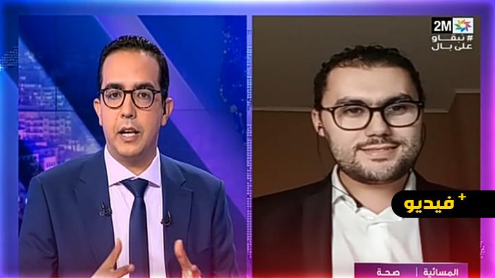 الدكتور مراد أبركان يشيد بمجهودات المغرب في حملة التلقيح ضد كورونا على القناة الثانية