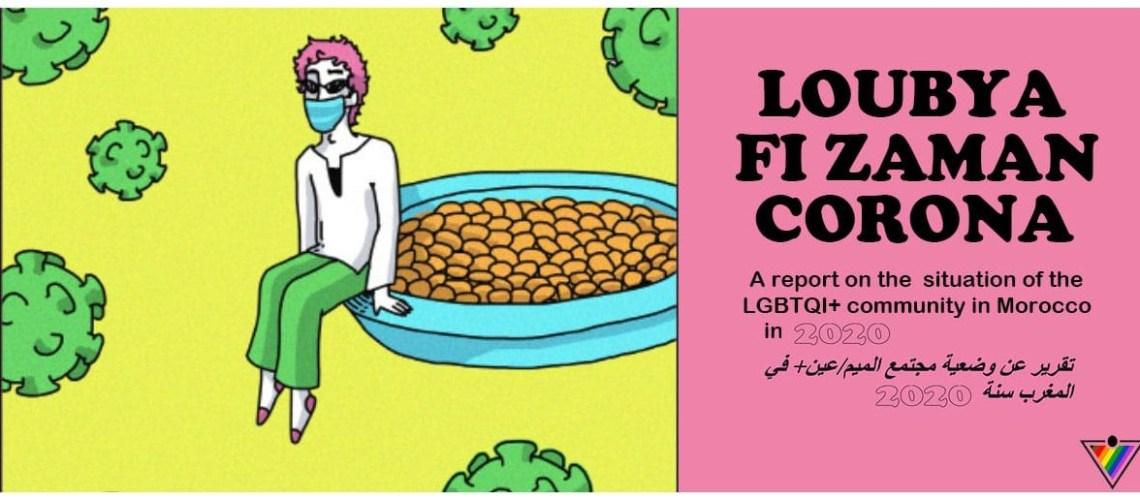 لوبيا في زمان كورونا.. تقرير يكشف معاناة مثليين مغاربة خلال فترة الجائحة