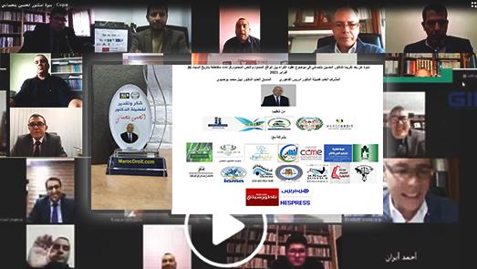 تكريم الدكتور الحسين بلحساني في ندوة وطنية نظمتها المنصة العلمية ماروك دروا بشراكة مع مراكز بحثية