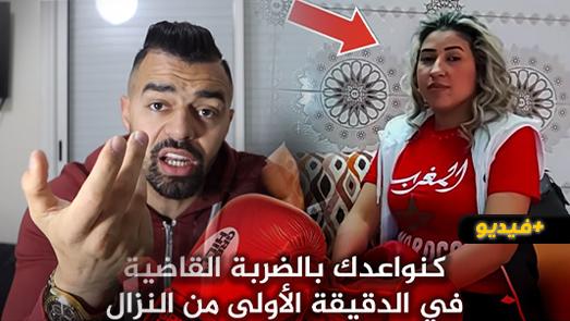 هشام الملولي يقبل تحدي ملاكمة مغربية مقابل مليون سنتيم