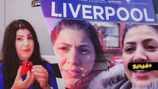 زينب.. مهاجرة مغربية مقيمة في بريطانيا تشارك مع المتابعين جانب من حياتها