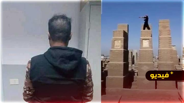 فيديو.. هذه تفاصيل اعتقال شخص يدعو الموتى إلى النهوض للقيامة