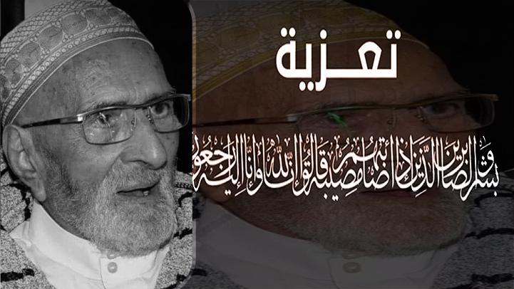 """تعزية لعائلة """"مشروبي"""" في وفاة الحاج محمد عن عمر يناهز 90 سنة بمدينة بلفورد الفرنسية"""