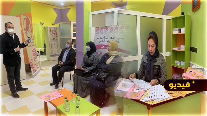 جمعية الأمانة للمرأة والطفل تستقبل المستفيدات من مشروع التمكين الاقتصادي للمرأة بالناظور