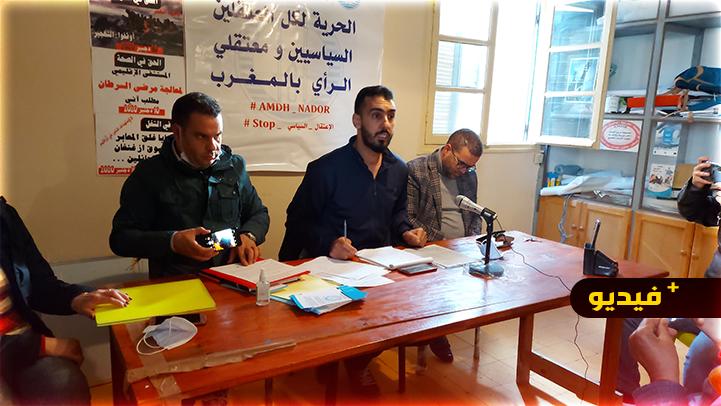سلطات الناظور تمنع الجمعية المغربية لحقوق الإنسان من تجديد فرعها المحلي