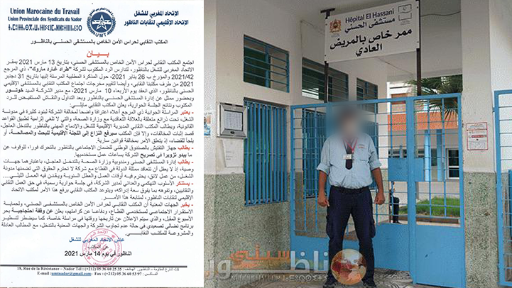 مطالب من أجل التدخل لحفظ كرامة حراس الأمن الخاص بمستشفى الحسني بالناظور